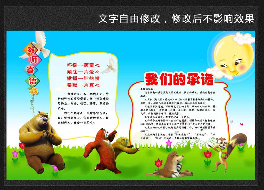 幼儿园展板图片 幼儿园教师寄语展板psd分层模板