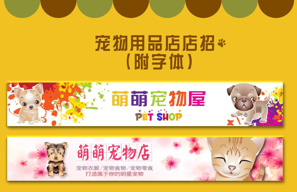 宠物用品淘宝店铺招牌模板下载 宠物用品淘宝店铺招牌图片下载 淘宝