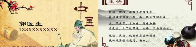 中医名片图片模板下载(图片编号:11782172)___我图网.