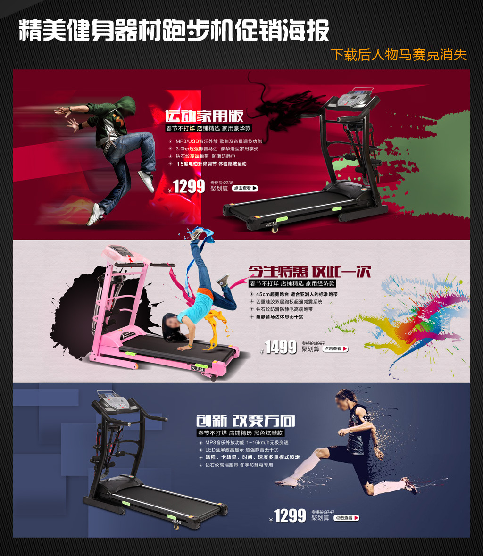 健身器材网店宣传海报