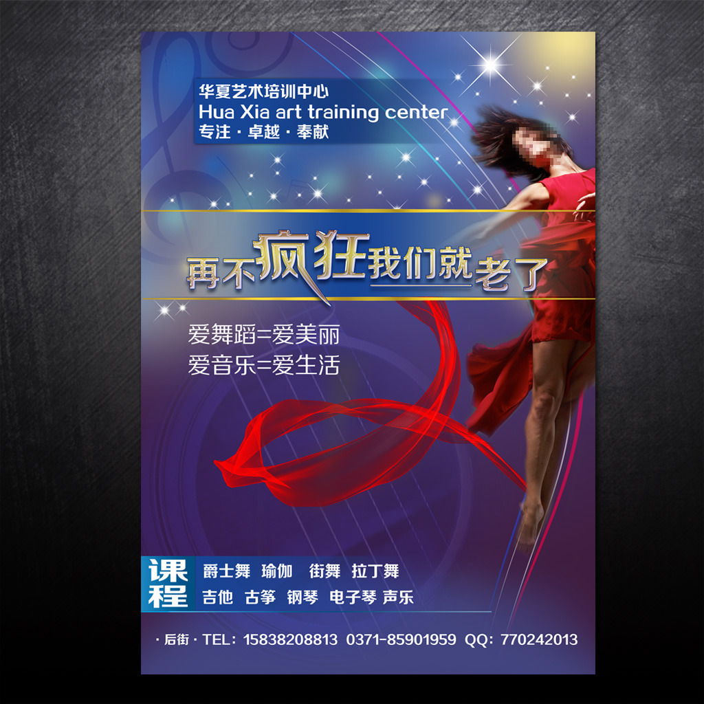 舞蹈音乐培训宣传单设计