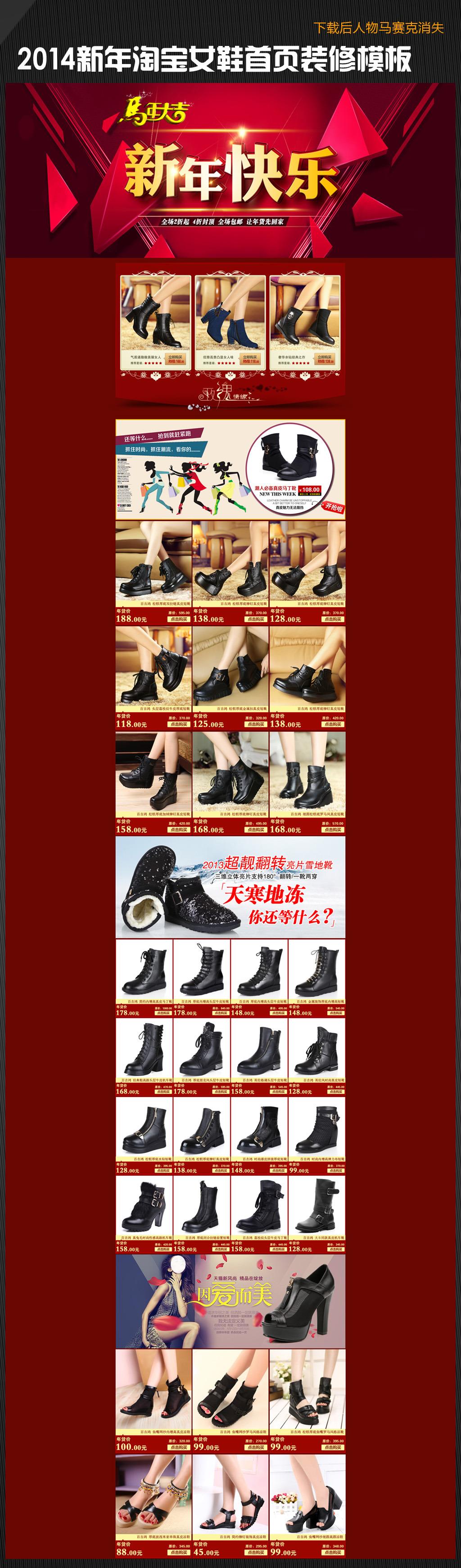 淘宝鞋店新年装修模板