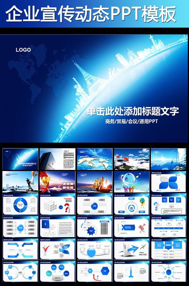 高端企业宣传简介领航文化ppt模板