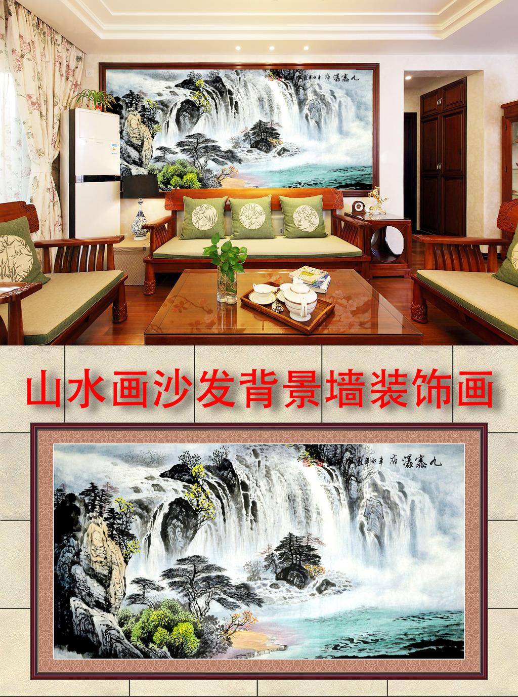 水墨瀑布画沙发背景墙装饰画
