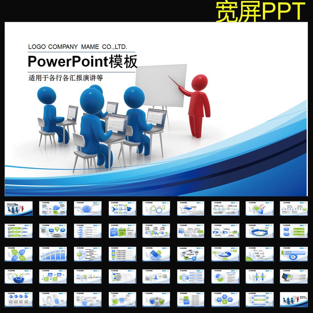 ppt 背景 图片 素材 模板 幻灯片 图表 动态 动画 计划 总结 会议