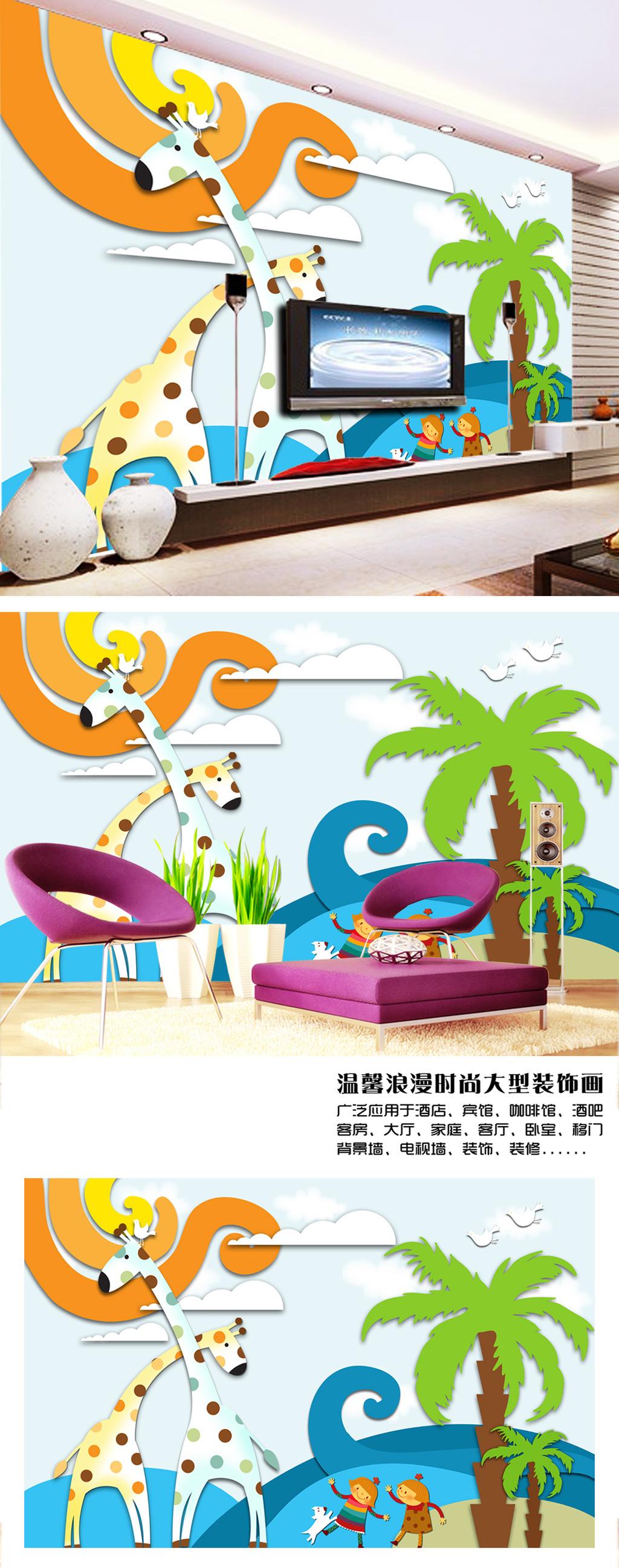 3d长颈鹿电视背景墙装饰画
