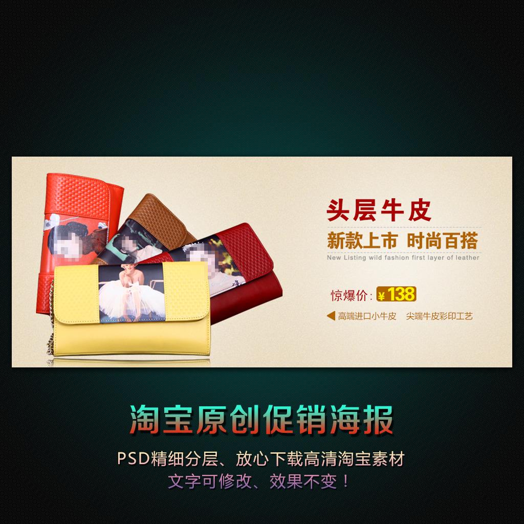 淘宝女士钱包活动海报包包促销海报模板下载(图片编号