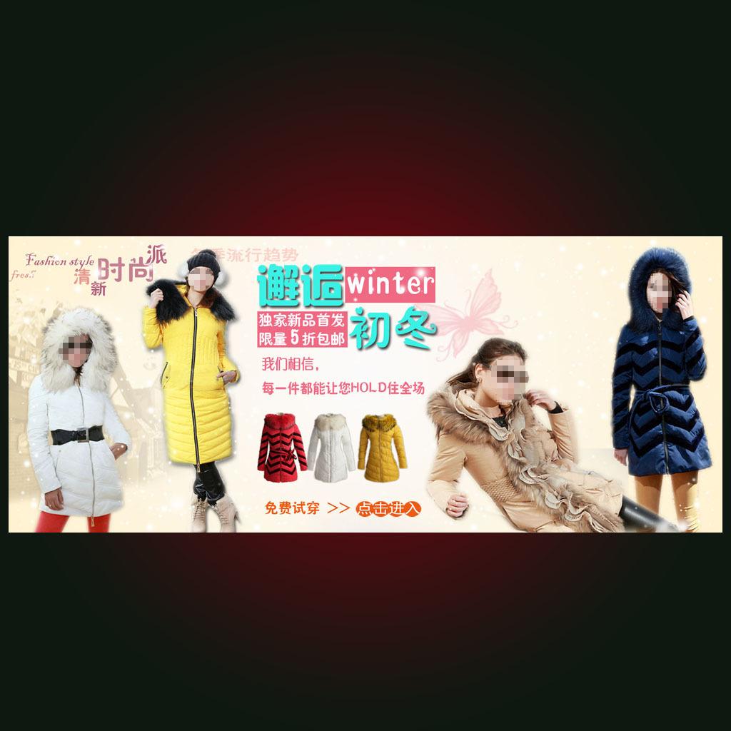 海报 女装 模板/淘宝天猫冬季女装全屏促销海报模板PSD
