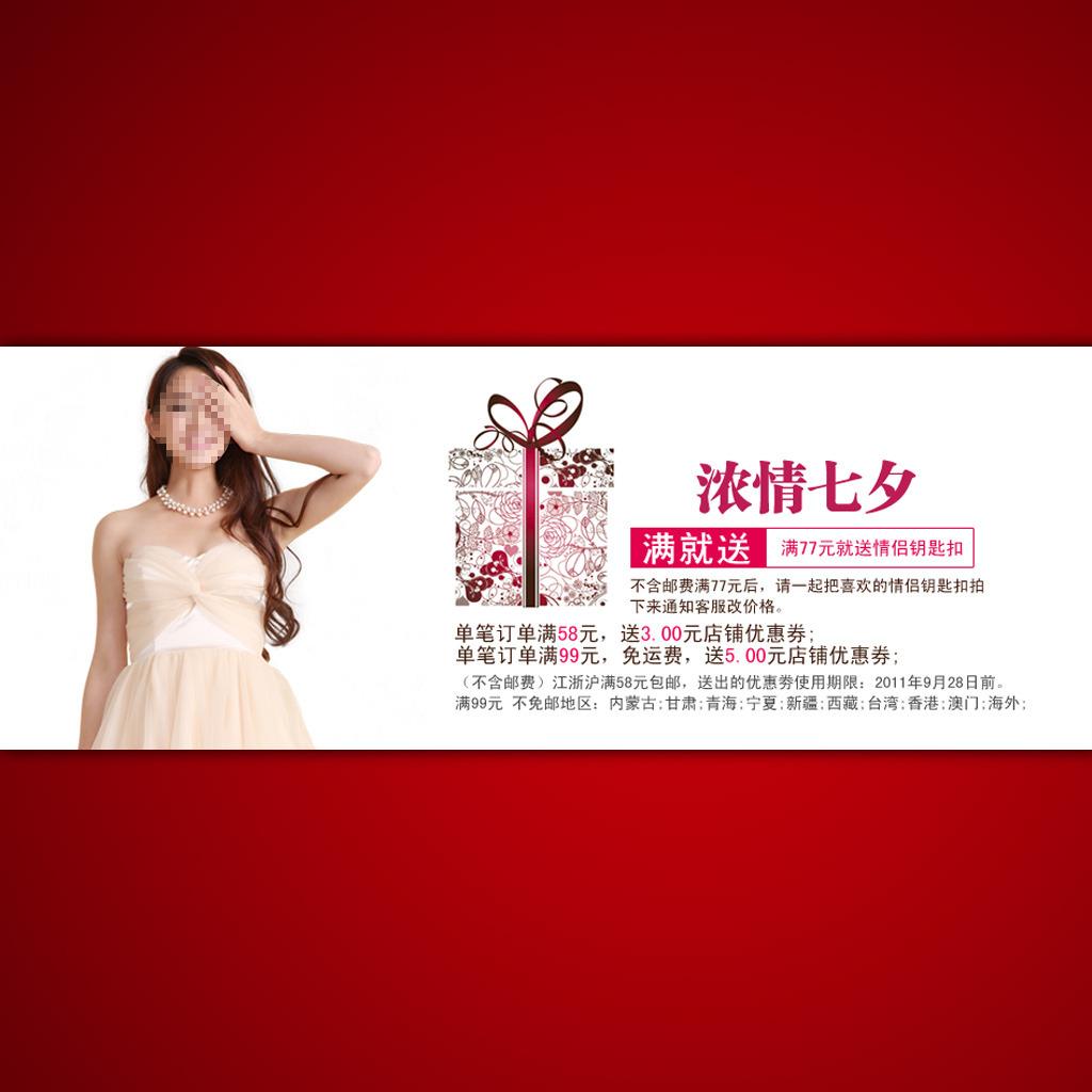 情人节淘宝女士服装优惠活动海报设计psd
