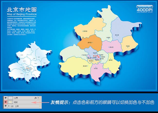 北京地图北京市地图高清版双色