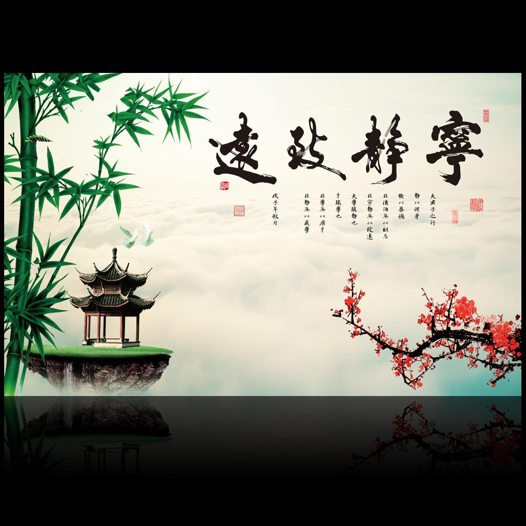 宁静致远竹子中式风格电视背景墙装饰画图片下载 壁画 装饰画 竹叶图片
