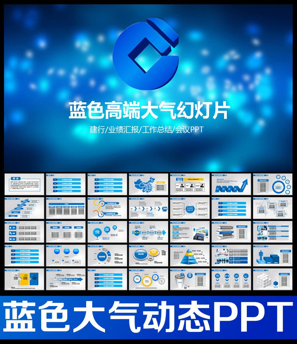 融理财工作总结PPT模板下载 中国建设银行金融理财工作总结PPT图