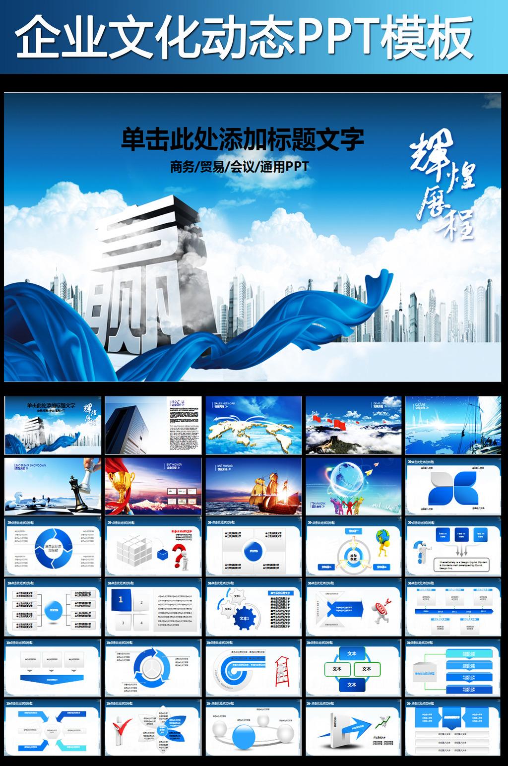 企业文化宣传公司简介产品动态ppt模板下载(图片编号