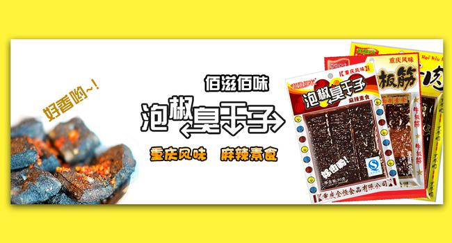淘宝天猫零食海报促销设计模板
