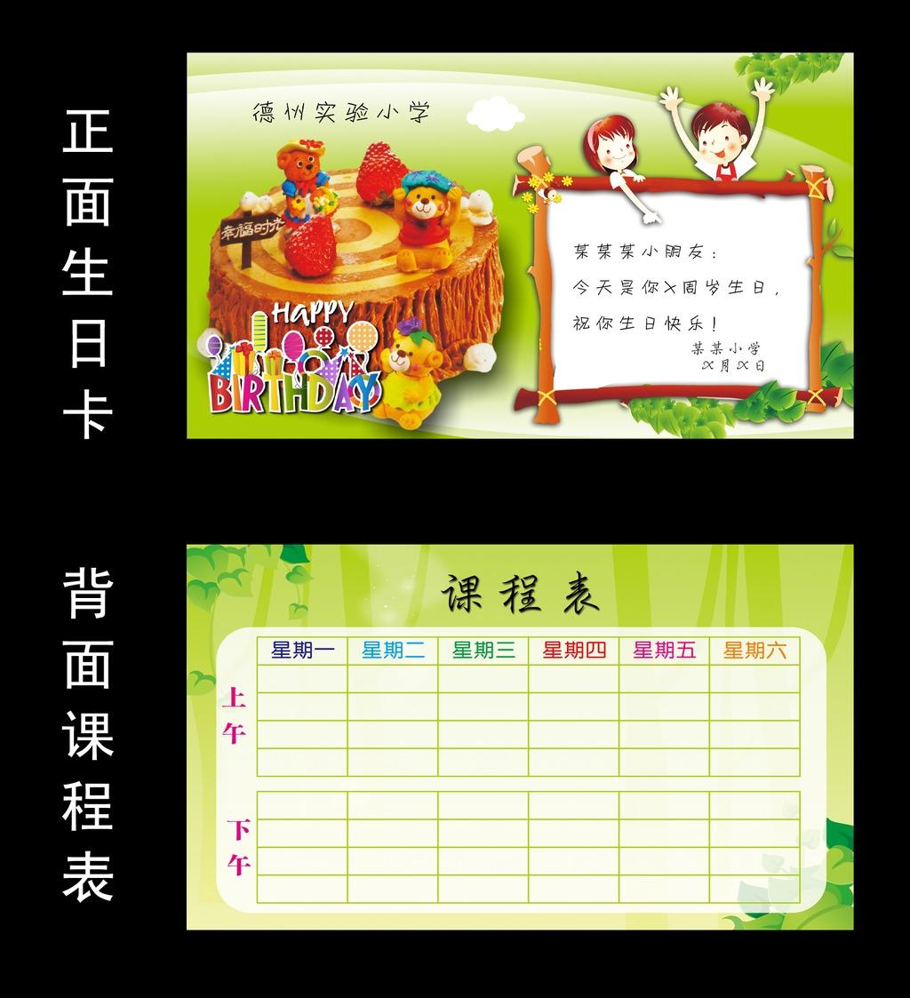 生日贺卡课程表模板下载