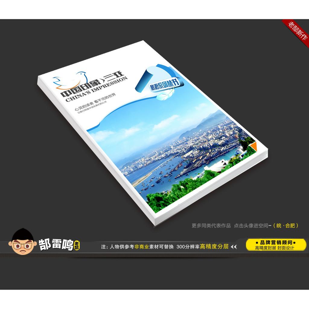 旅游宣传册封面