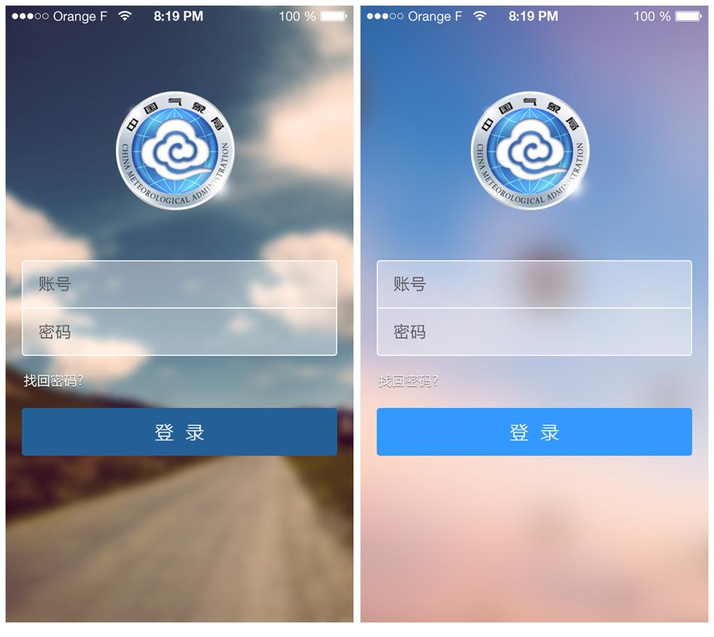 手机登录界面模板下载(图片编号:11788378)_ui设计