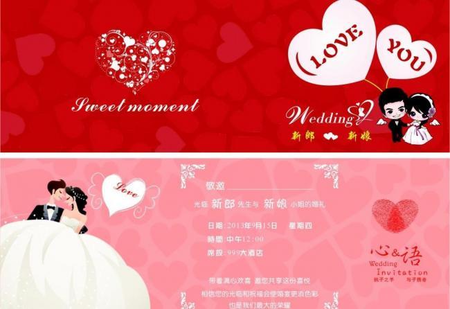 结婚喜帖矢量素材 结婚喜帖模板下载