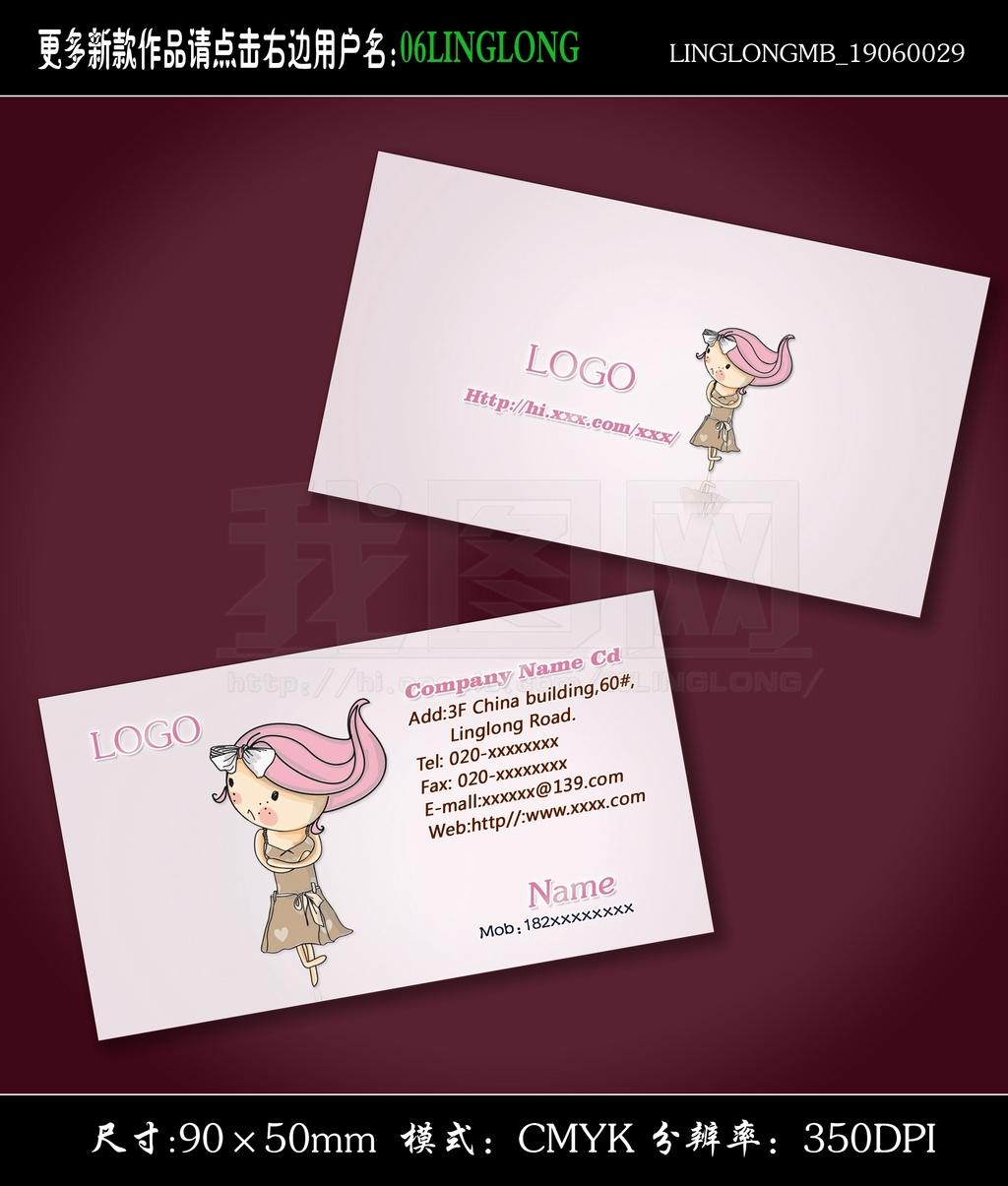 女装店童装店名片psd模板下载图片下载 儿童服装店名片 母婴用品店