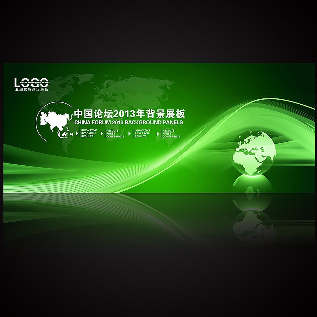 绿色展板设计模板下载