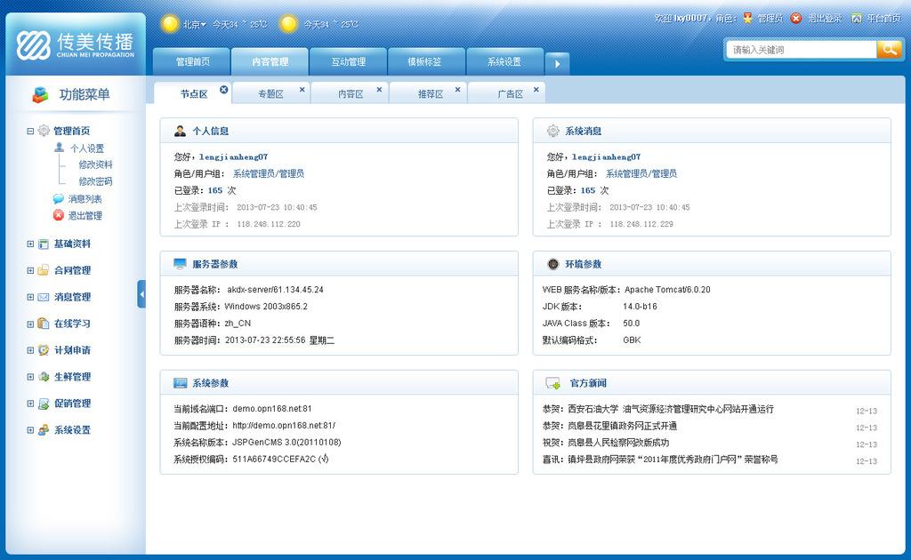 管理系统分类界面_后台管理系统界面