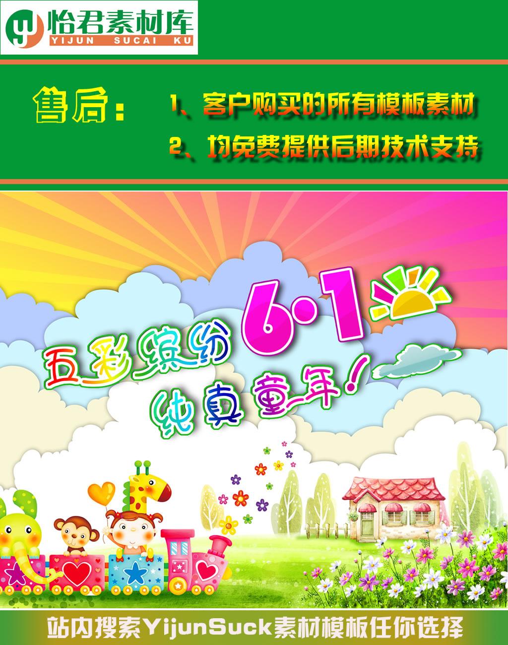 六一儿童节幼儿园海报模板
