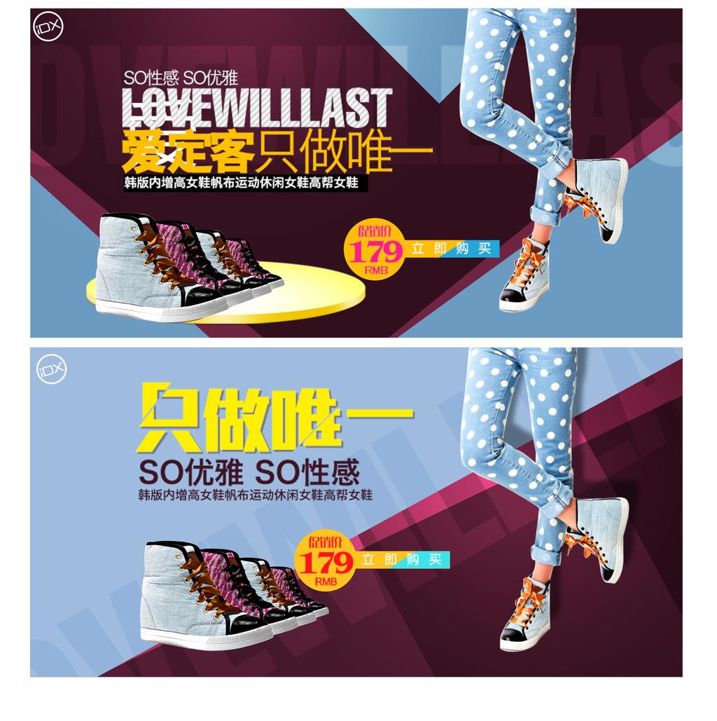 淘宝女鞋店铺全屏海报