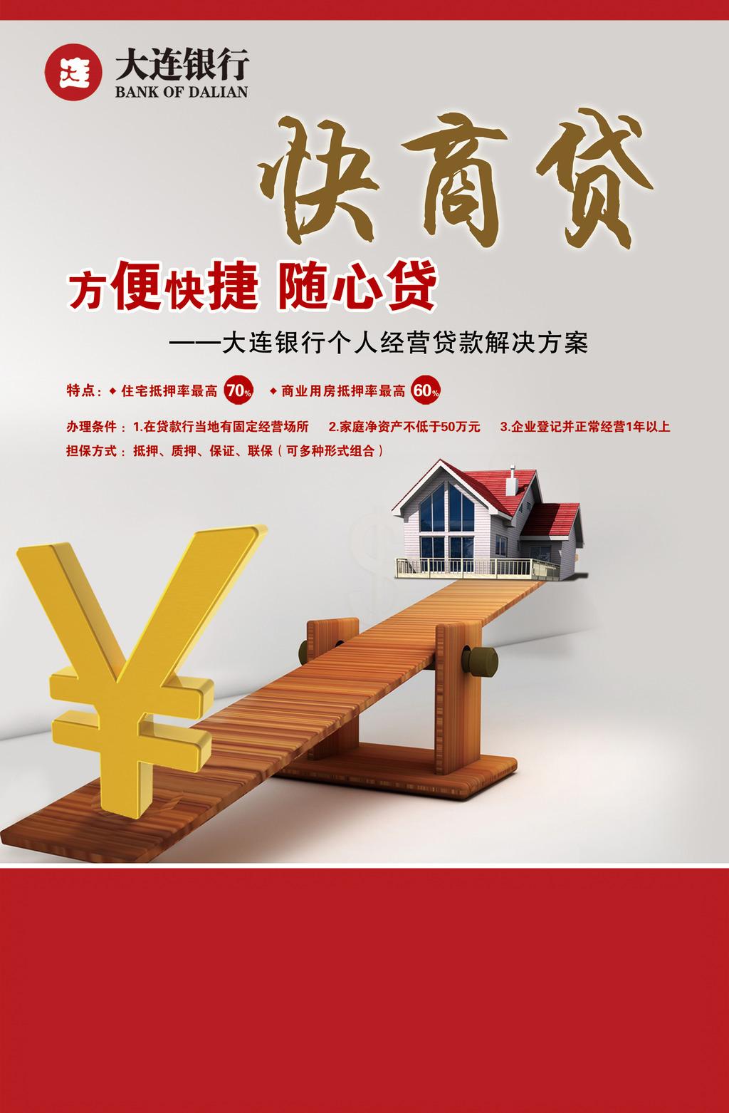 大连银行快商贷海报设计