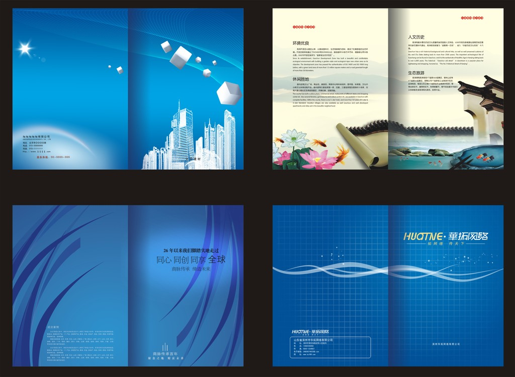 画册版面 精美画册 画册模板 插图扉页 设计素材 画册背景 图册 插页