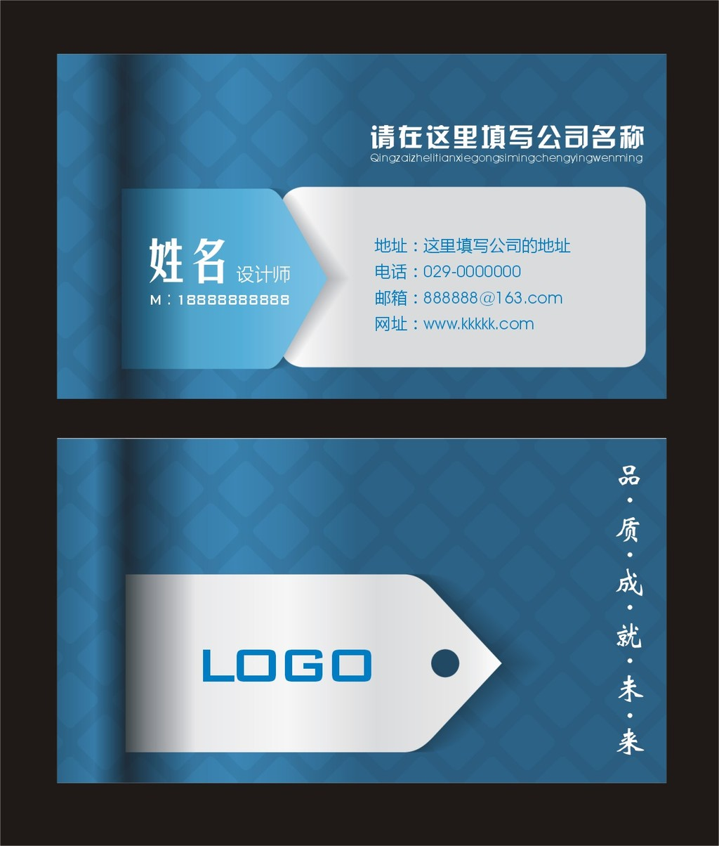 深蓝色创意高档商务名片模板设计下载