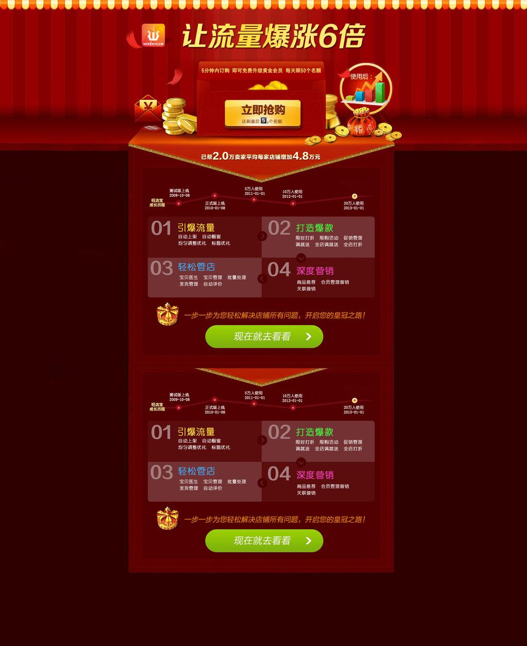 淘宝天猫新年春节店铺首页装修模板