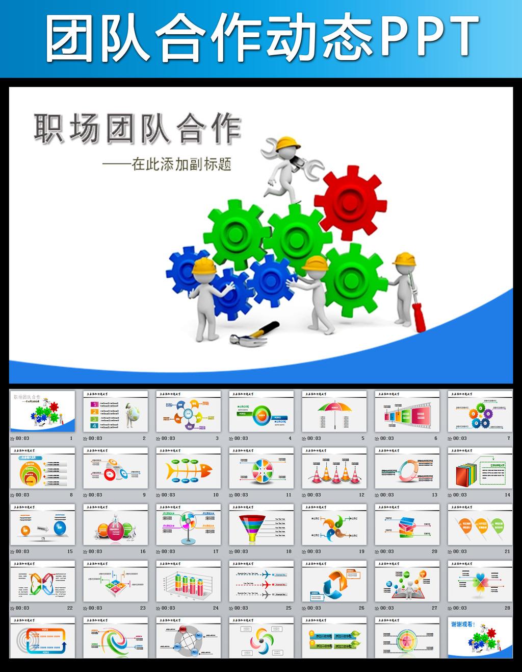 2014商务团队宽屏动态ppt模板设计