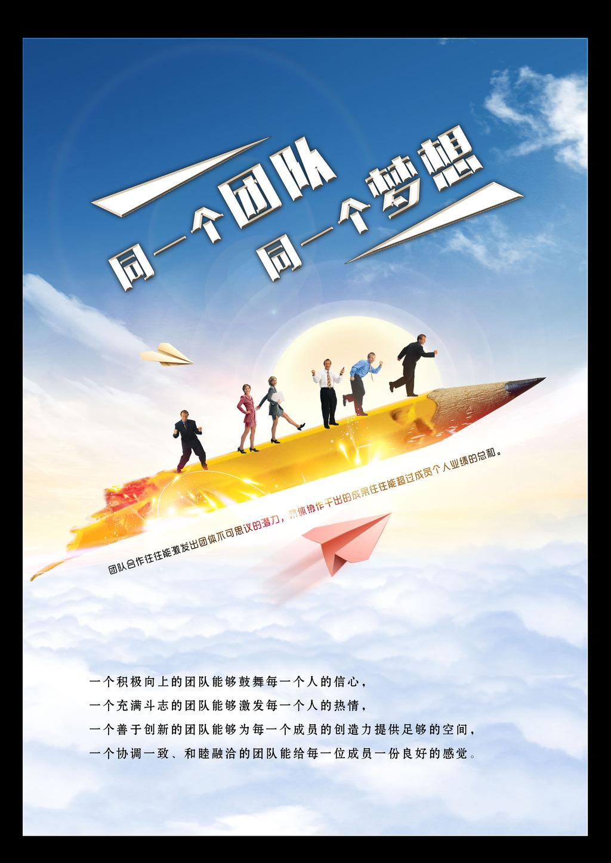 团队海报设计模板下载(图片编号:11793772)