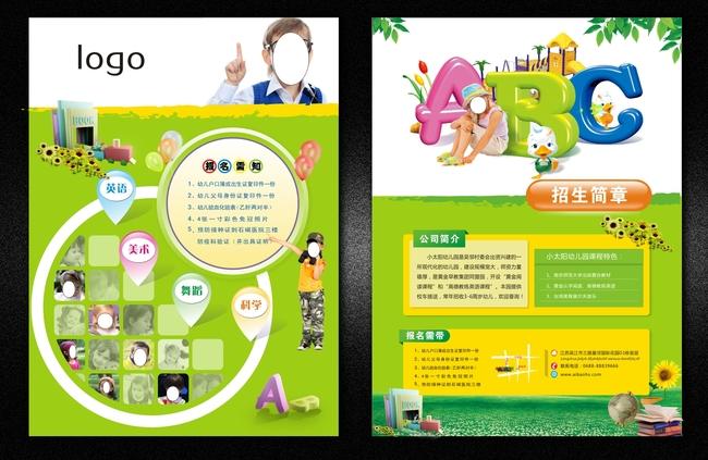 幼儿园招生宣传单图片作品是设计师在2014-04-03 15:01:37上传到我图网,图片编号为11794357,图片素材大小为21.94M,软件为软件: CorelDRAW X4(.CDR),图片尺寸/像素为尺寸:2492×3401 像素,颜色模式为模式:CMYK。被素材作品已经下架,敬请期待重新上架。 您也可以查看和幼儿园招生宣传单图片相似的作品。