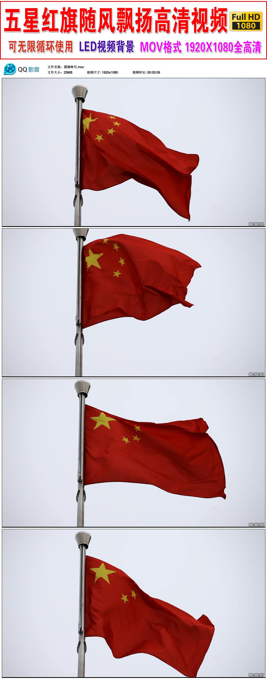 五星红旗迎风飘扬实拍视频图片下载 中国国旗迎风飘扬的高清实拍视频