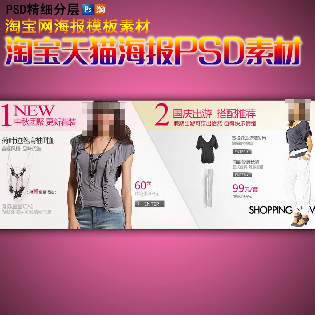 淘宝网店活动夏季t恤促销海报设计psd模板下载(图片:)