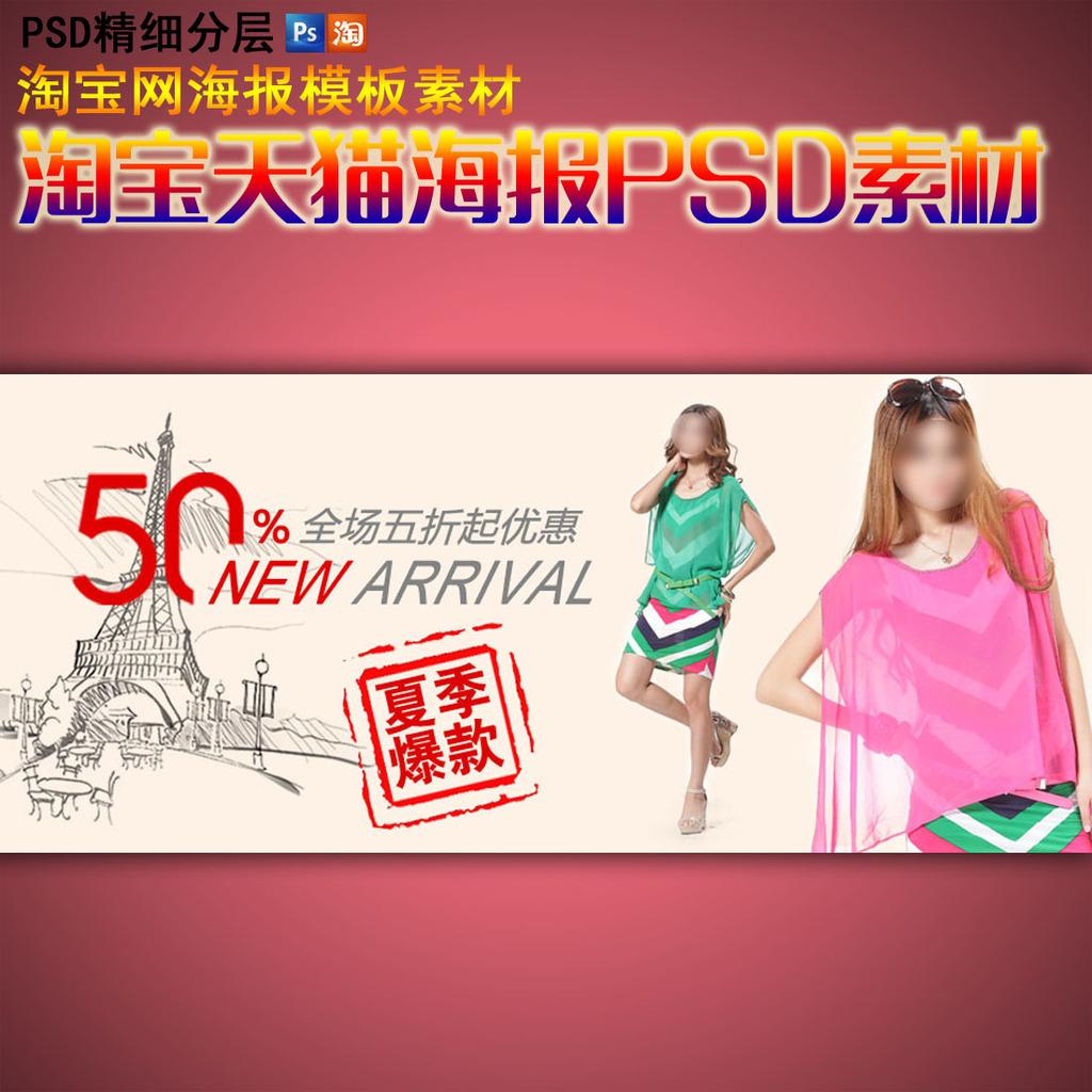 淘宝网店活动雪纺衫促销海报设计psd模板下载(图片:)