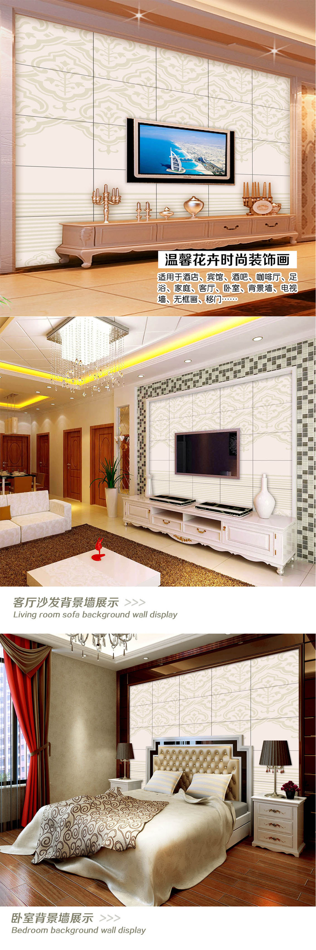 欧式古典风格大马士革电视背景墙装饰画图片