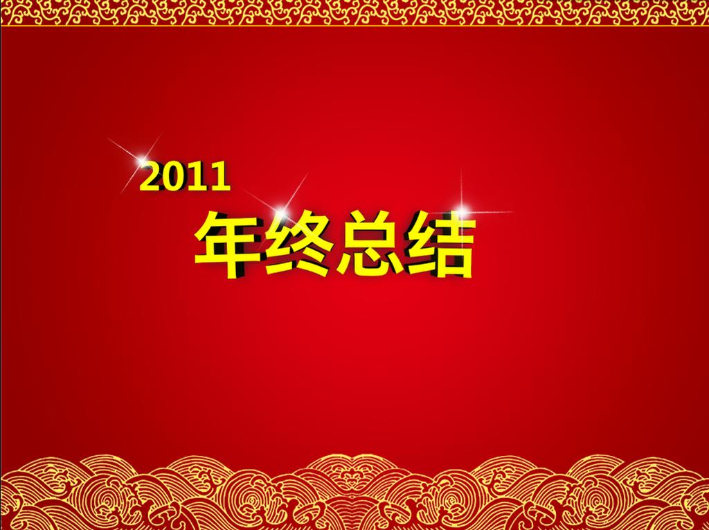 ppt背景图红色中国风-年终总结的写法