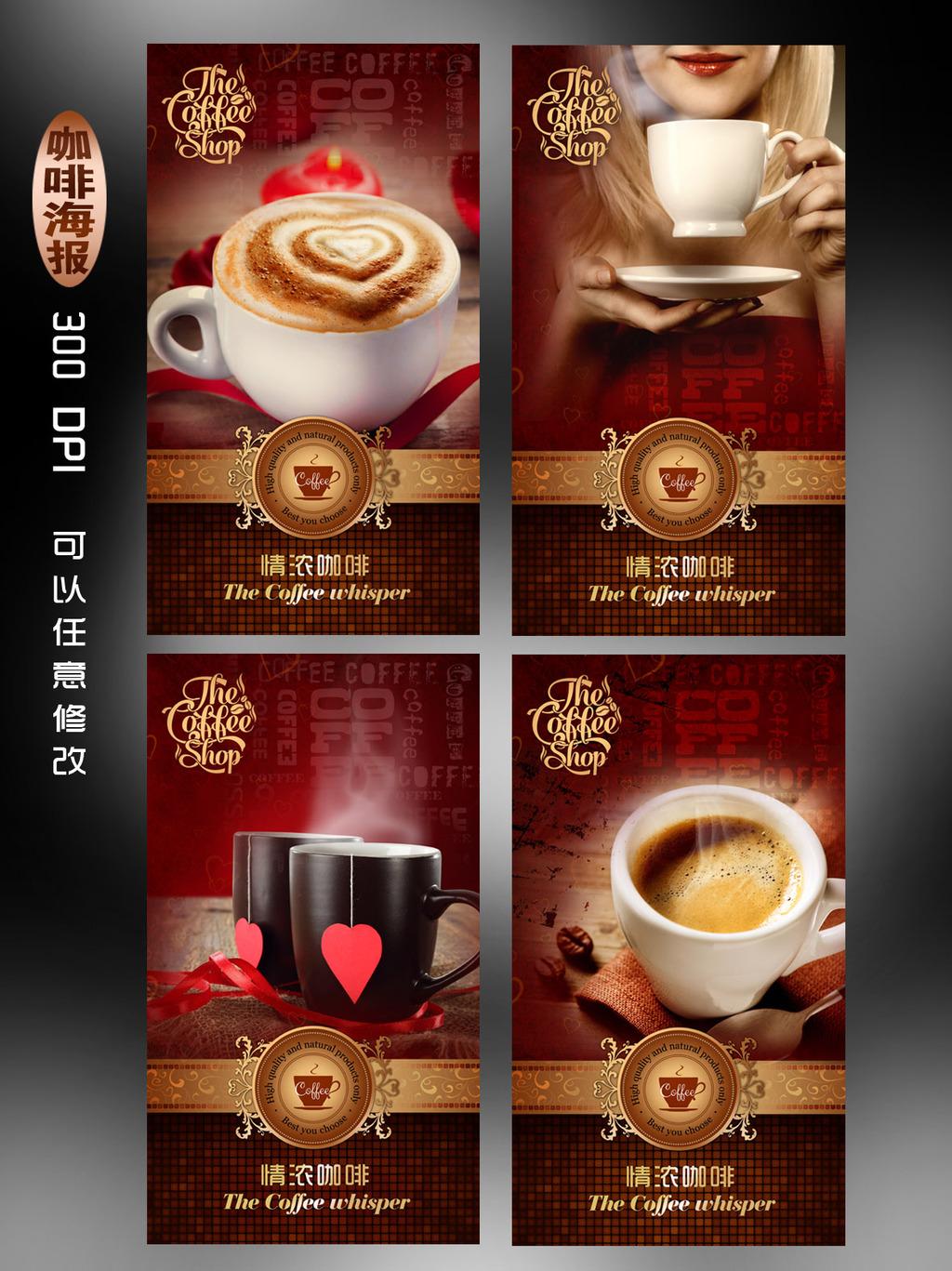 咖啡广告 咖啡店