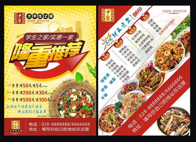 餐饮餐厅中餐饮食宣传单模板