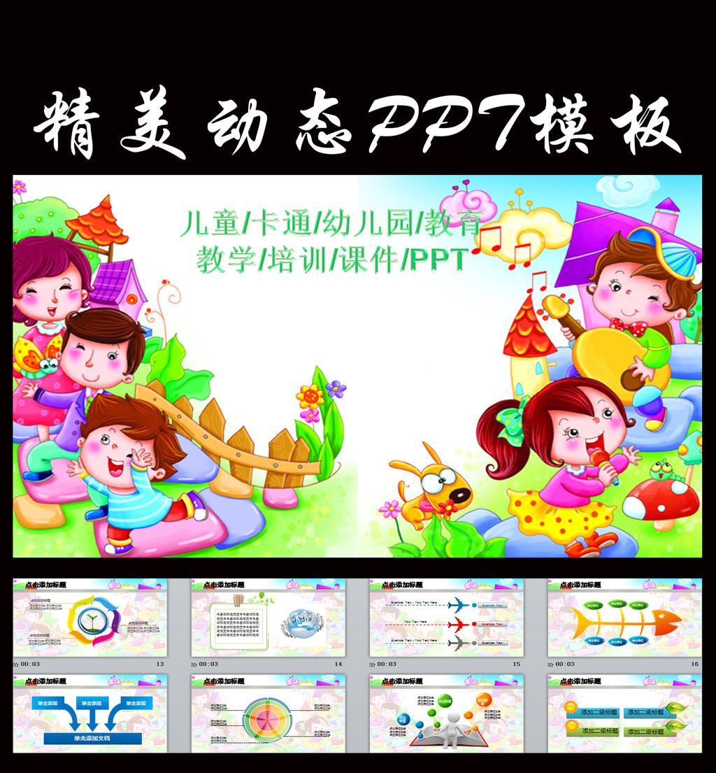 儿童卡通幼儿园教育教学排序课件ppt模板下载(图片:)