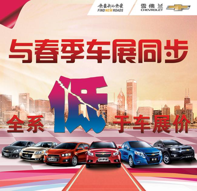 车展宣传海报