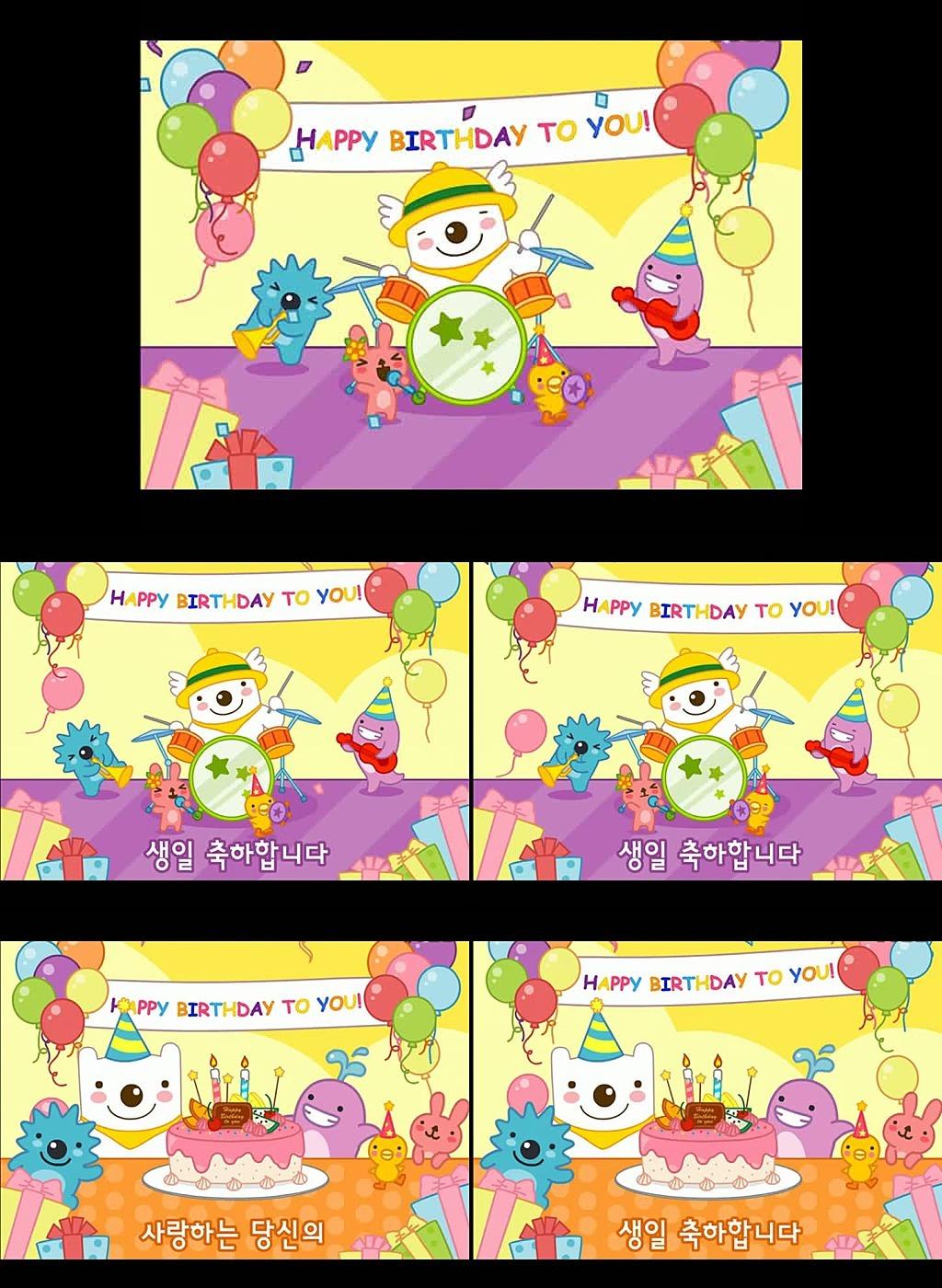 卡通动物视频 卡通生日背景视频 生日视频生日祝福视频 韩语生日儿歌