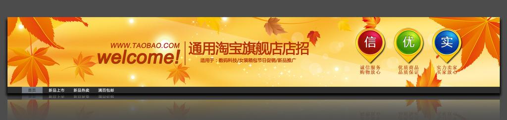 金黄色枫叶淘宝天猫拍拍网店招设计