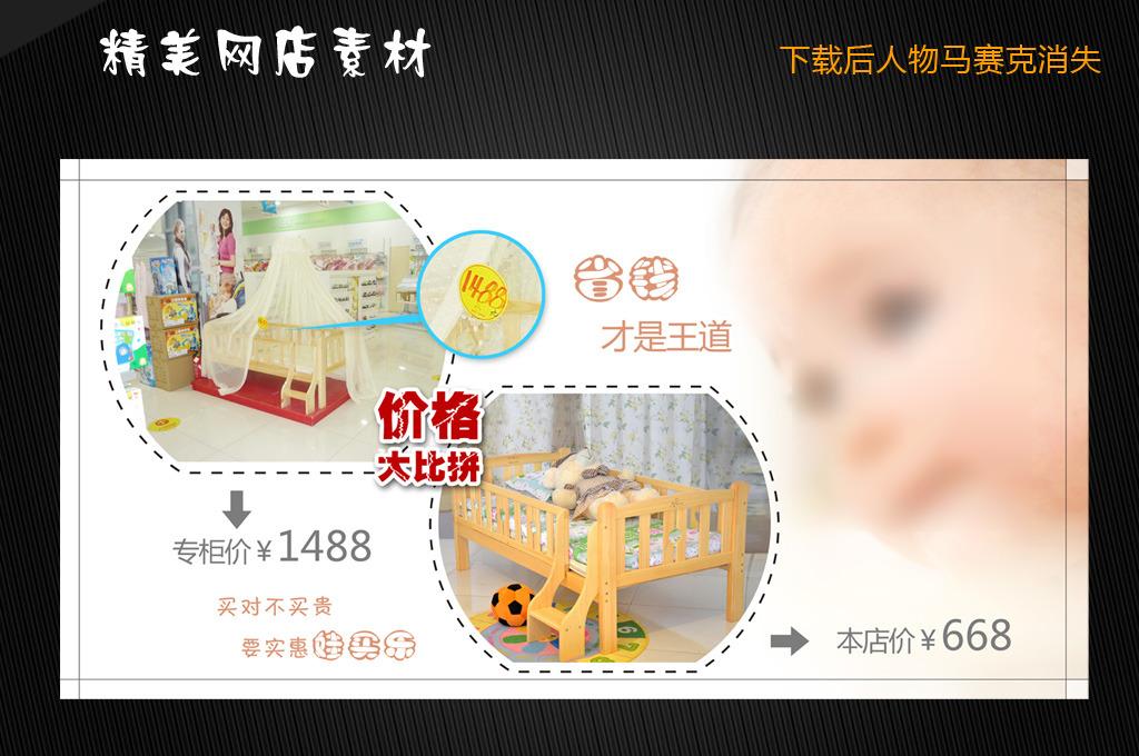 淘宝网天猫婴儿床促销海报素材设计模板下载(图片编号