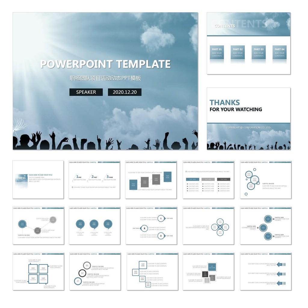 团队活动ppt_团队商务企业PPT模板下载图片编号1112591