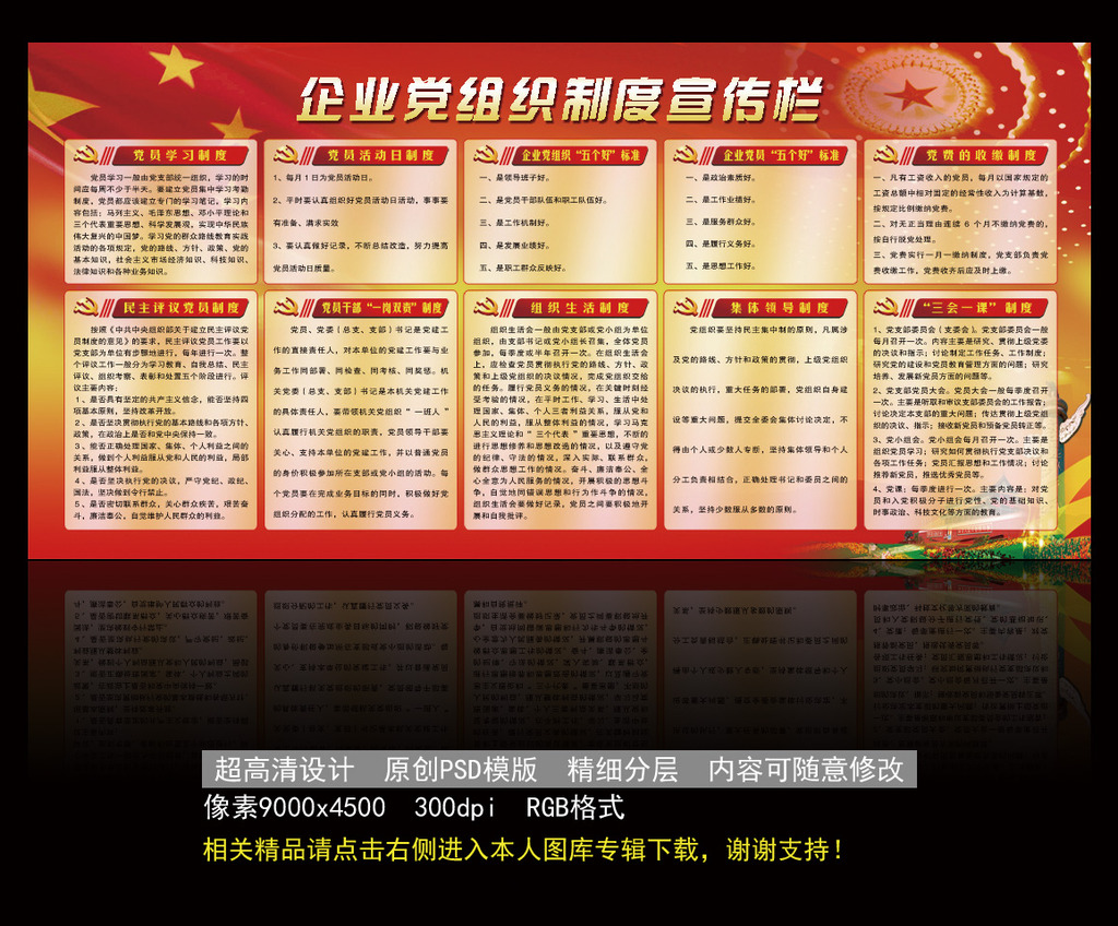 企业党组织制度宣传栏展板模板