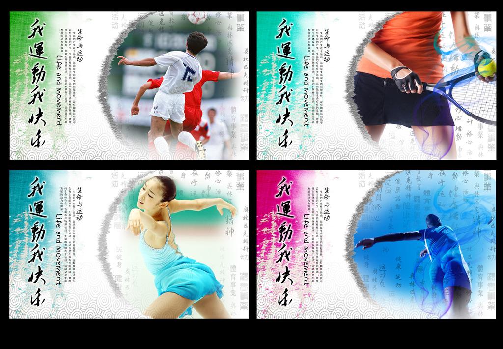 水墨体育海报
