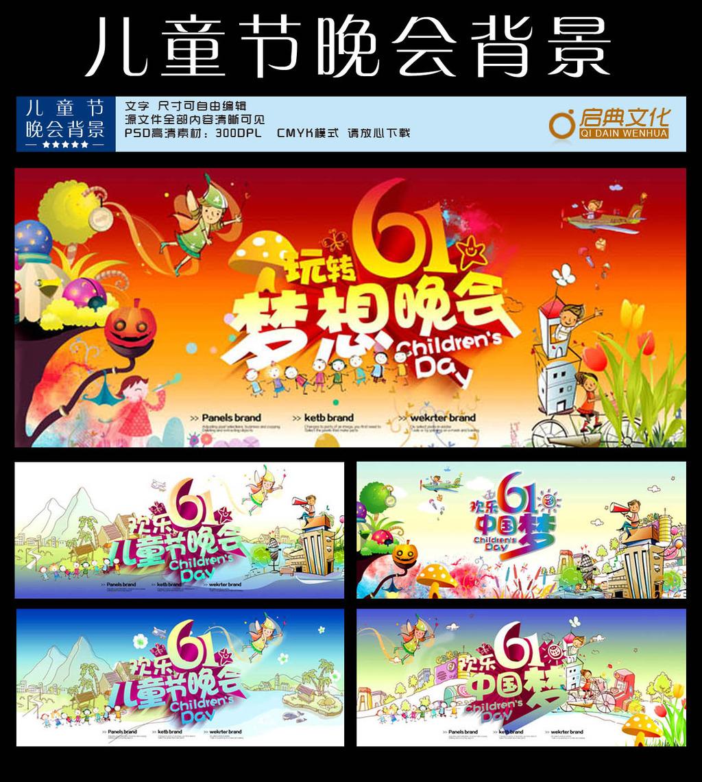 儿童节晚会背景图片下载